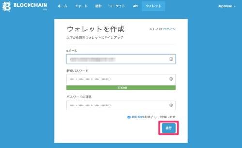 blockchain登録方法