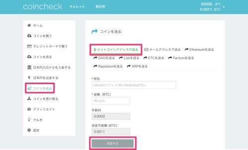 コインチェック(coincheck)登録利用方法