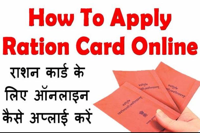 UP Ration Card Application Form Apply Online 2020