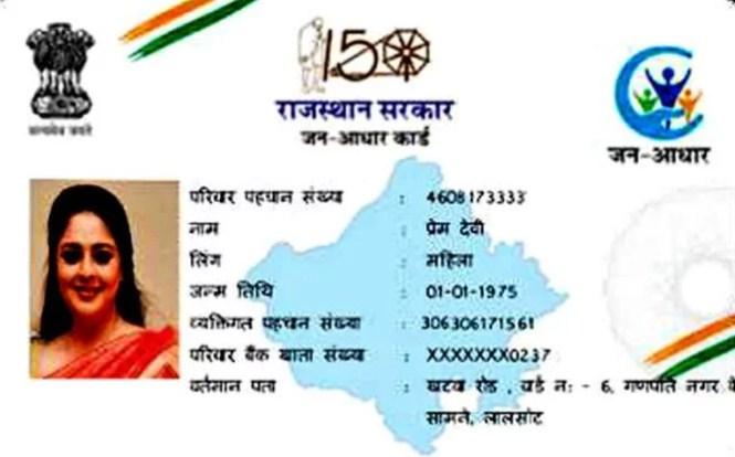 Jan Aadhar Card