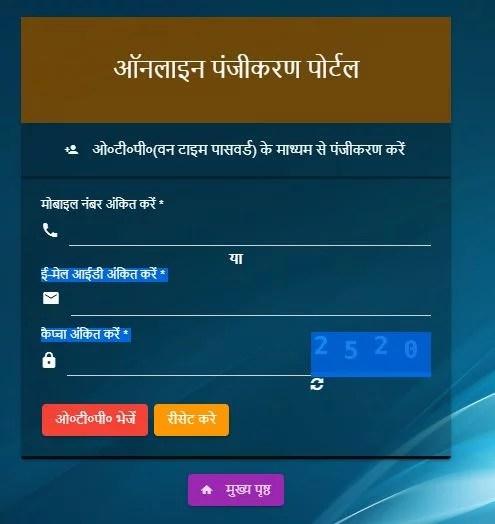 UP Jansunwai Portal Complaint