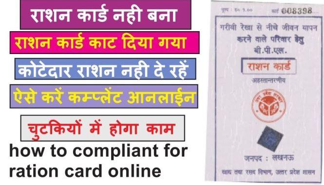 UP Ration Card Helpline No.