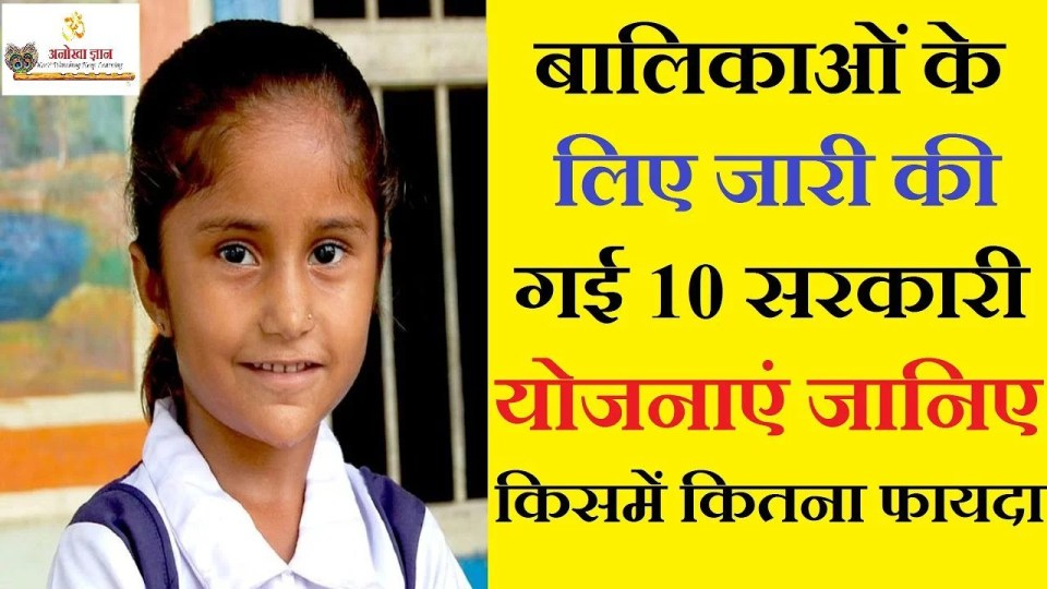 10 Government Scheme for Girls