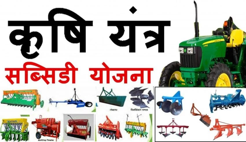Bihar Krishi Yantrikaran Yojana