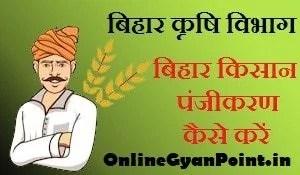 Kisan Registration Bihar