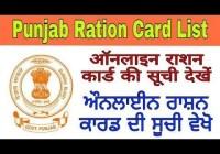 online punjab ration card list