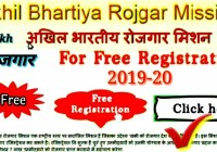 Akhil Bhartiya Rozgar Mission Recruitment