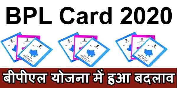 BPL Ration Card 2020