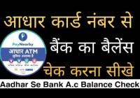 Check Bank Balance Aadhar Number