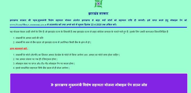 Jharkhand Corona Sahayta App