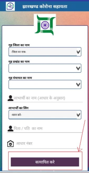Jharkhand Corona Sahayta Yojna App