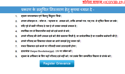 Rajasthan Sampark Portal 2020 Online Helpline