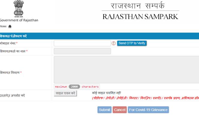 Register Online Complaint under Rajasthan Sampark Portal