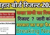 BSEB 10th Result Kab Aayega
