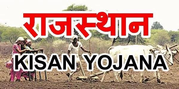 rajasthan pm kisan yojana