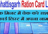 CG Ration Card List Online Check