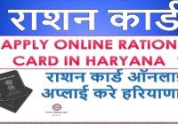 Haryana Ration Card Apply online