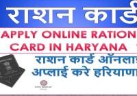 Haryana Ration Card Apply online