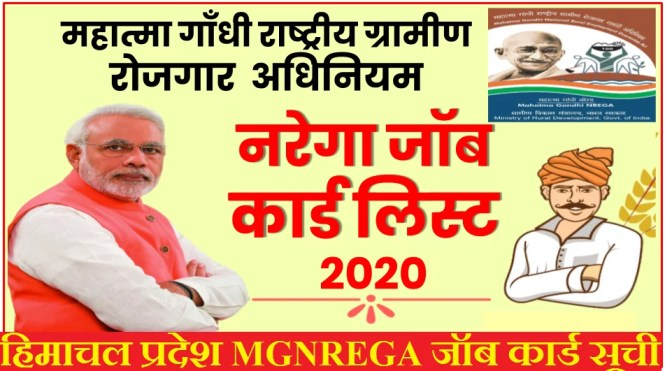 Himachal Pradesh NREGA Job Card 2020
