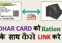 How to Link Aadhaar with Ration Card