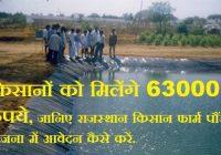 Kisan Farm Pond Yojana