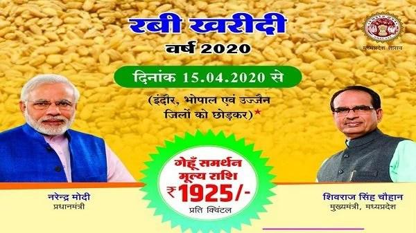 MP E-uparjan rabi In Hindi