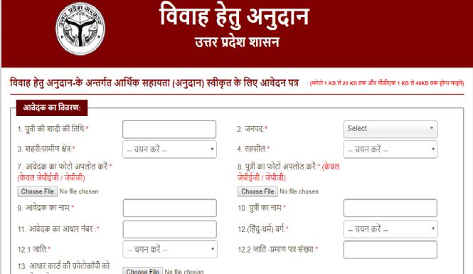 UP Vivah Anudan Yojana form