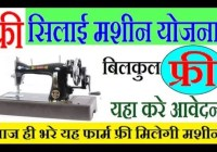 Free Silai Machine Yojana
