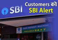 SBI Customers Alert