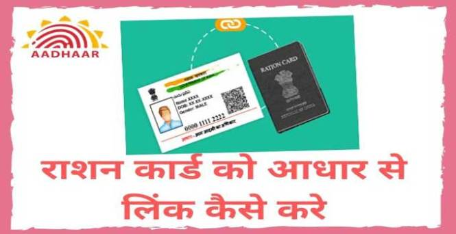 link aadhar to ration card