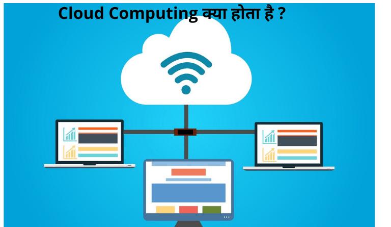 Cloud Computing क्या होता है ?