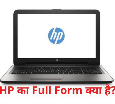 hp Full Form in hindi