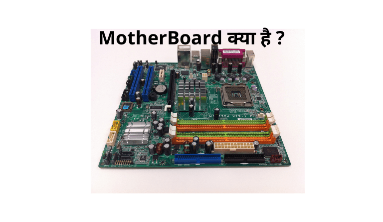 MotherBoard in Hindi