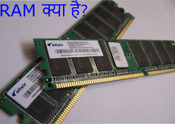 What is RAM Hindi