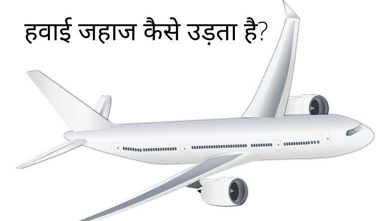 हवाई जहाज कैसे उड़ता है?