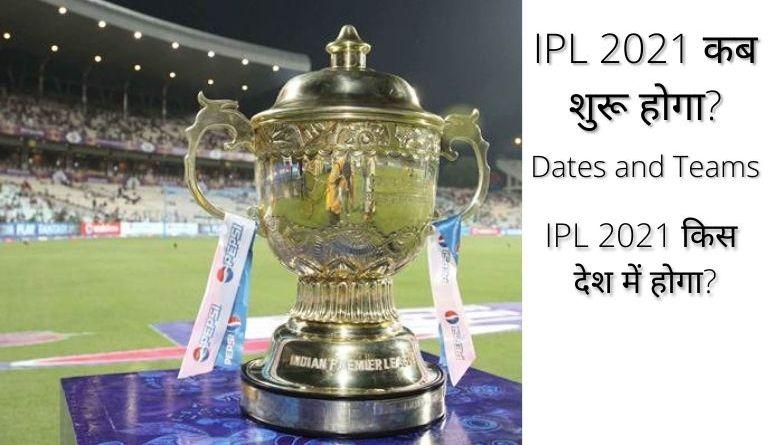 IPL 2021 Kab Shuru Hoga