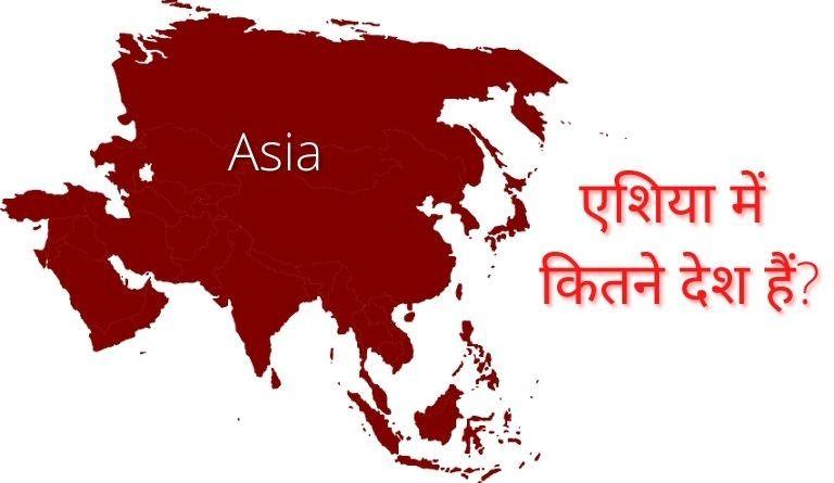 Asia Me Kitne Desh Hai