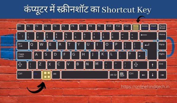 Computer Me Screenshot Ka Key in Hindi