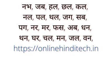 Do Akshar Wale Shabd in Hindi