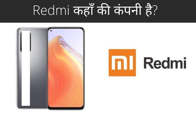 Redmi Kaha Ki Company Hai