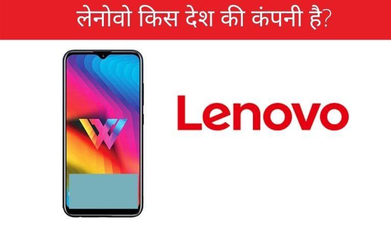 Lenovo Kis Desh Ki Company Hai