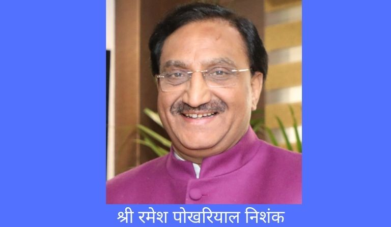 Education Minister of India in Hindi