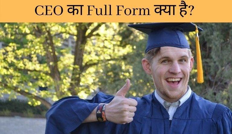 CEO का फुल फॉर्म क्या है?