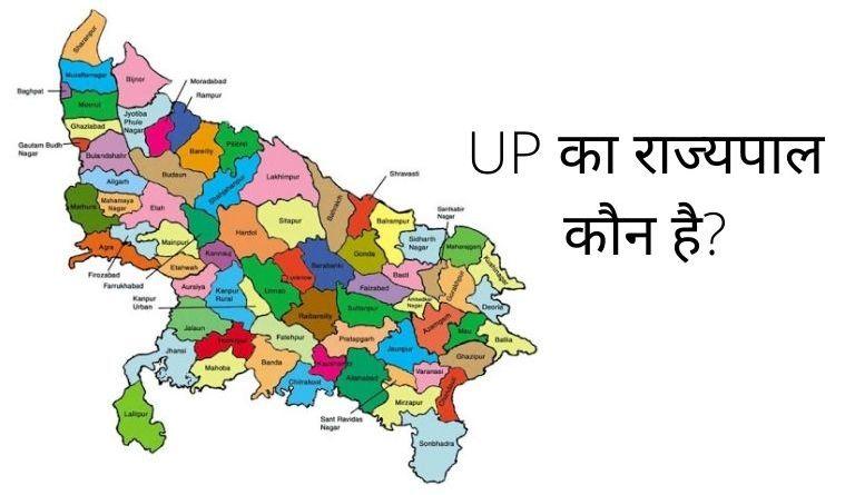 Uttar Pradesh Ke Rajyapal Kaun Hai