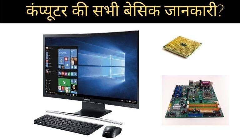 कंप्यूटर की सभी बेसिक जानकारी? | Basic of Computer in Hindi?