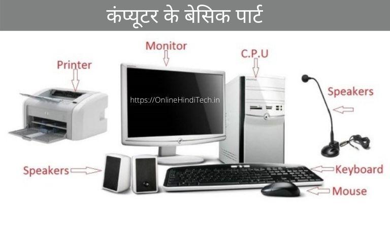 Computers Basic Parts in Hindi