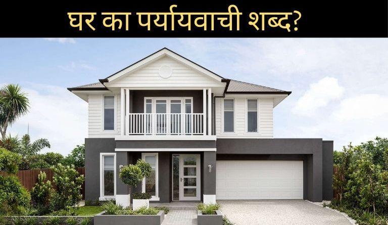 घर का पर्यायवाची शब्द?   Ghar Ka Paryayvachi Shabd Kya Hai?