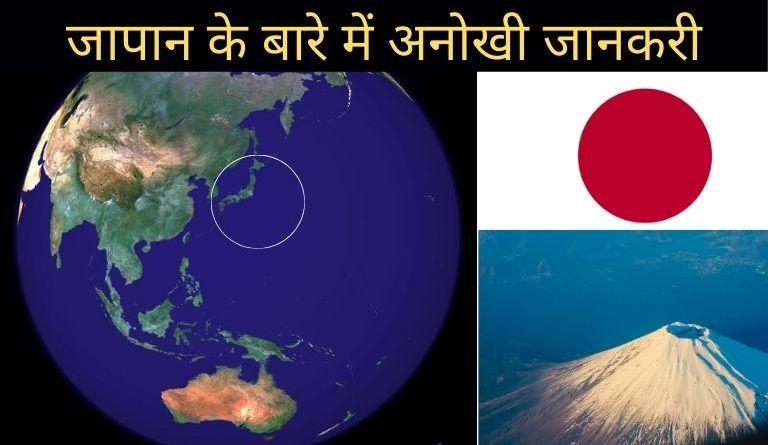 जापान के बारे में अनोखी जानकरी | About Japan in Hindi Facts