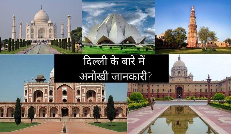 दिल्ली के बारे में अनोखी जानकारी? | Information About Delhi in Hindi?