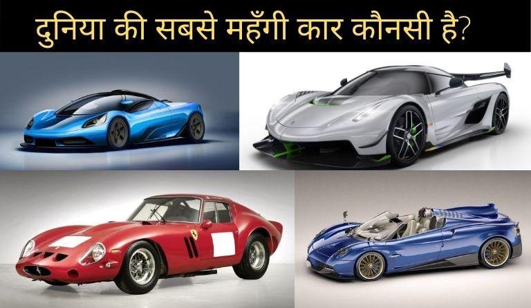 दुनिया की सबसे महँगी कार? 2021| Duniya Ki Sabse Mahangi Kar in Hindi